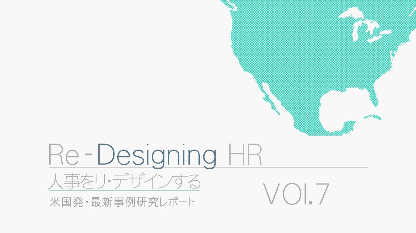 Re-Designing HR 人事をリ・デザインする~米国発・最新事例研究レポート~07