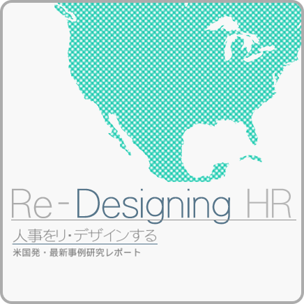 Re-Designing HR 人事をリ・デザインする~米国発・最新事例研究レポート~