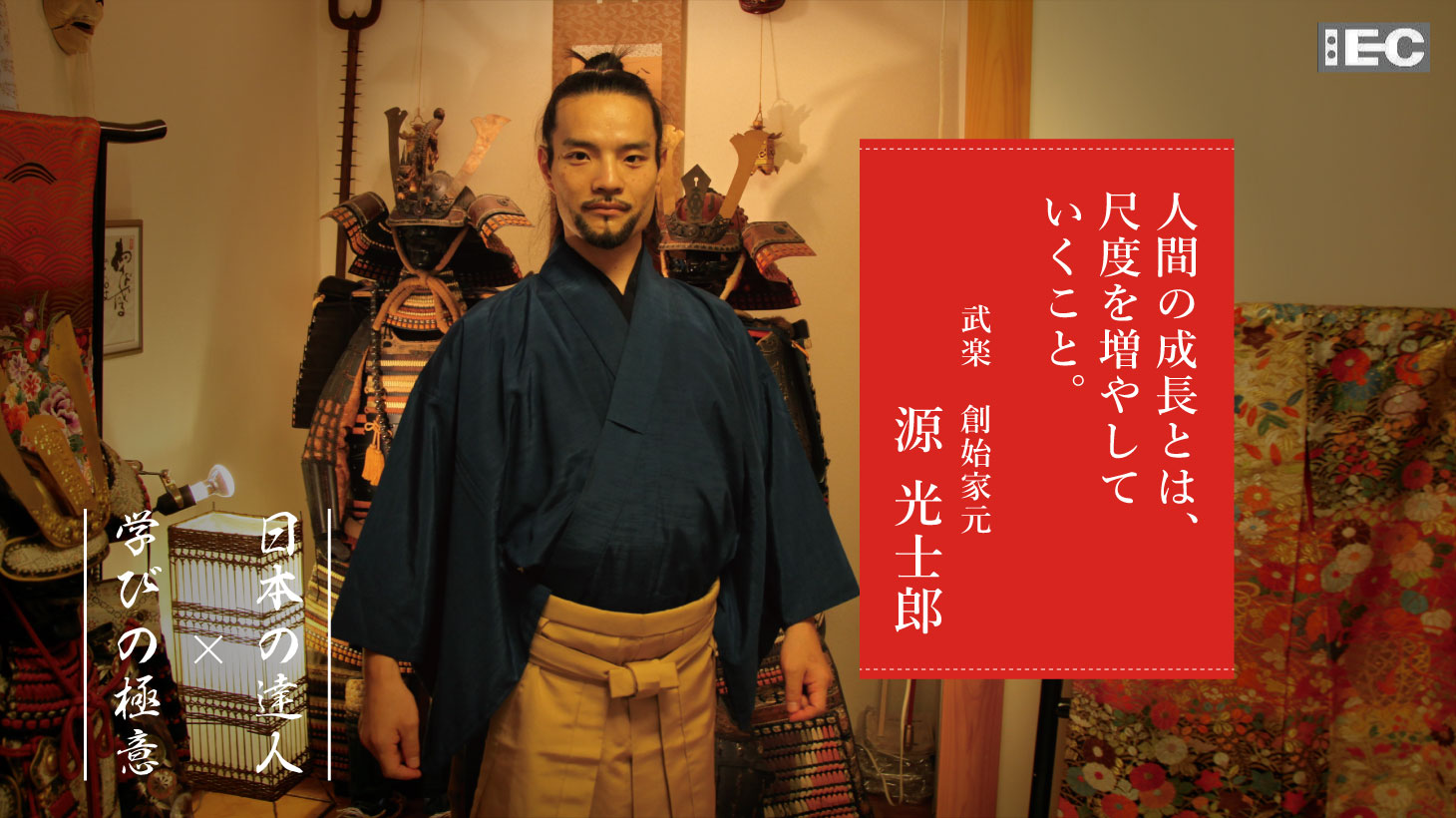 日本の達人 源光士郎氏
