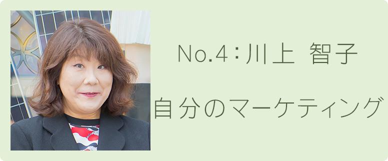 川上智子教授「自分のマーケティング」