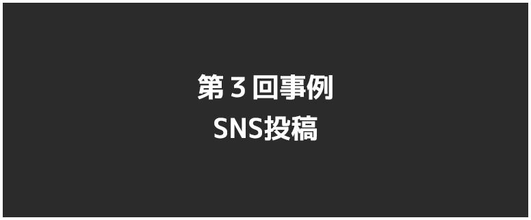 第3回:第3回事例 SNS投稿