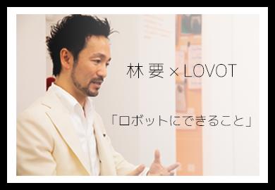 林要×LOVOT「ロボットにできること」