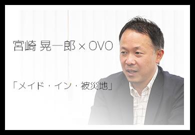 宮崎晃一郎×OVO「メイド・イン・被災地」