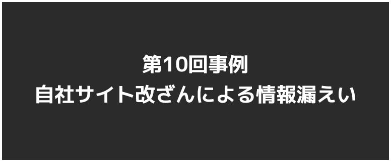 第10回:第10回事例 自社サイト改ざんによる情報漏えい