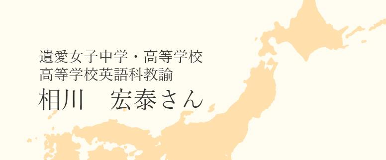 遺愛女子中学高等学校英語科教諭の相川宏泰さん