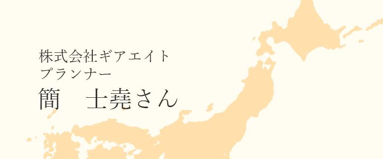 株式会社ギアエイトの簡士堯さん