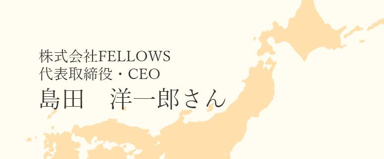 株式会社FELLOWSの島田洋一郎さん