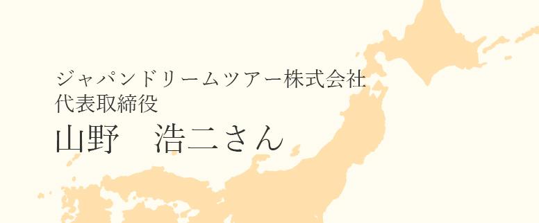 ジャパンドリームツアー株式会社の代表取締役の山野浩二さん