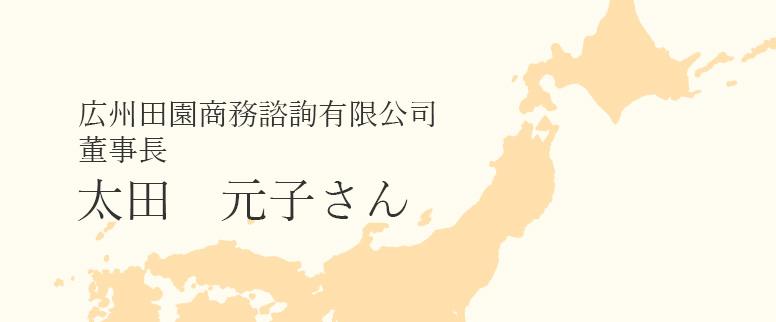 広州田園商務諮詢有限公司董事長の太田元子さん