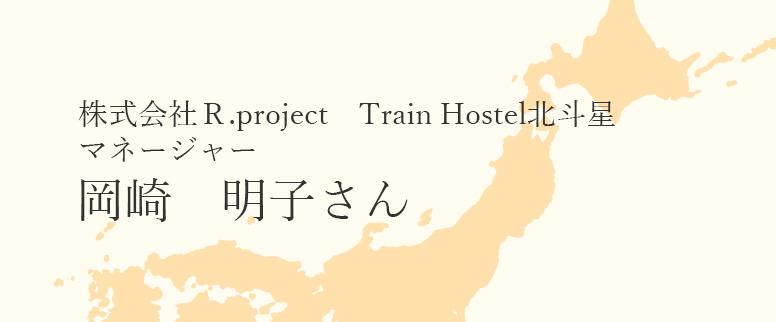 株式会社R.project Train Hostel 北斗星 マネージャーの岡崎明子さん