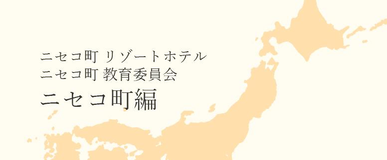ニセコ町編