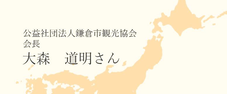 公益社団法人鎌倉市観光協会会長の大森道明さん