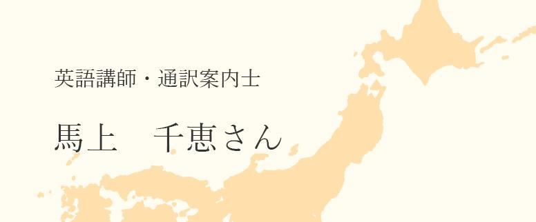 英語講師・通訳案内士 馬上(もうえ)千恵さん