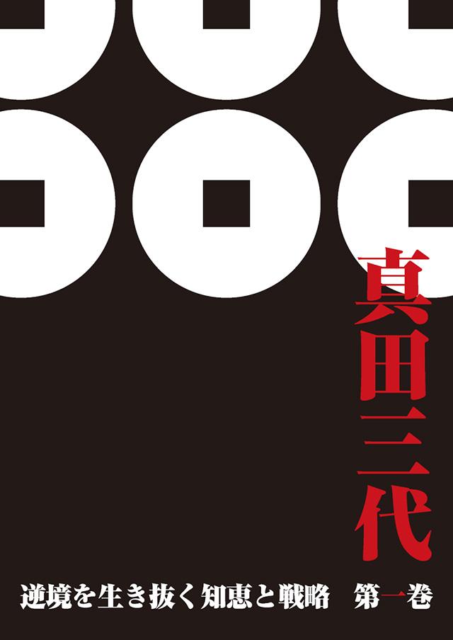 真田三代 逆境を生き抜く知恵と戦略