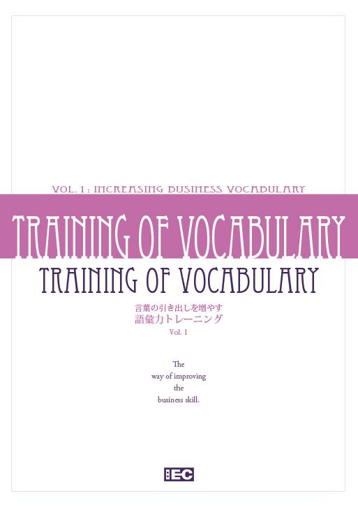 語彙力トレーニングの教材
