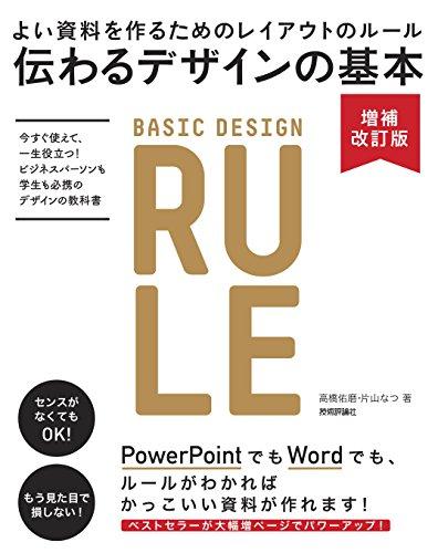 伝わる資料づくりの デザイン黄金ルールの教材