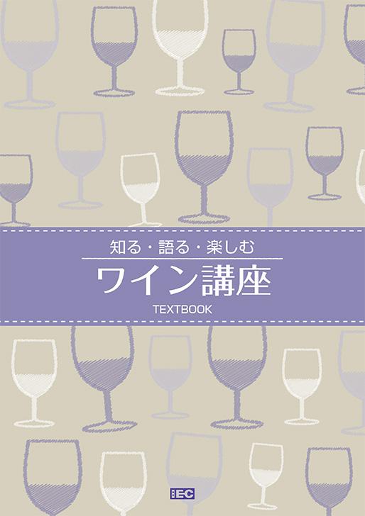 ワイン講座の教材