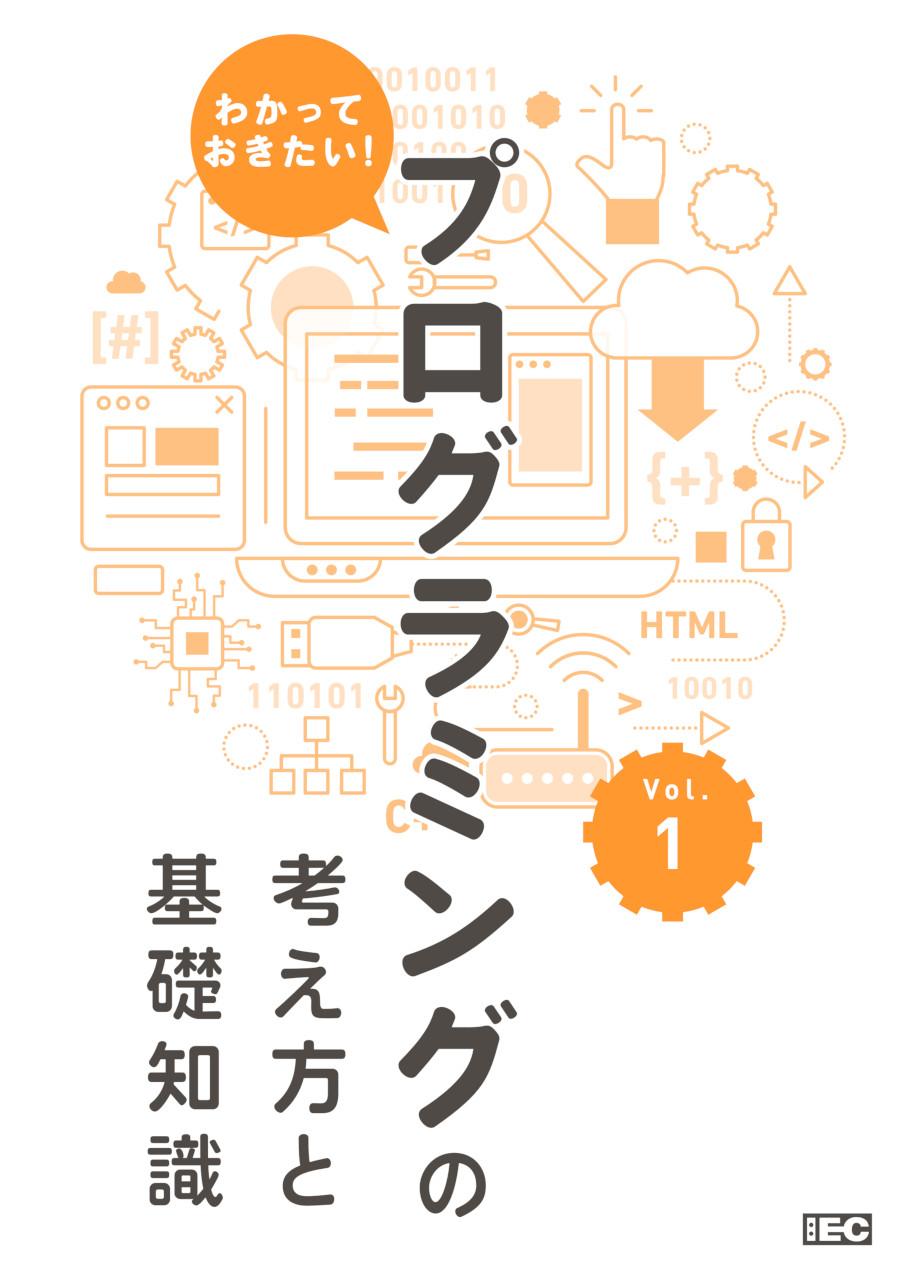 プログラミングの考え方と基礎知識の教材
