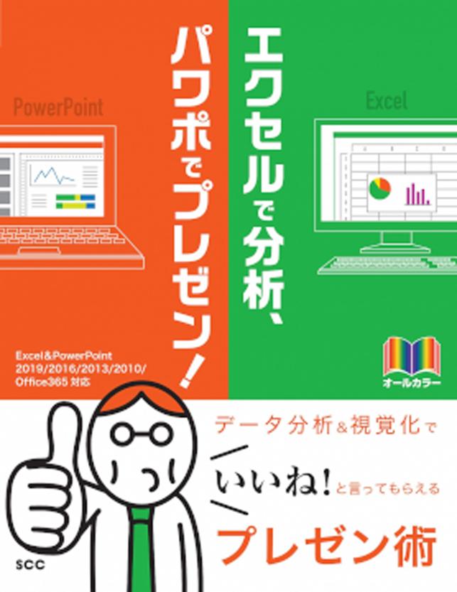 営業のためのExcel&PowerPointの教材