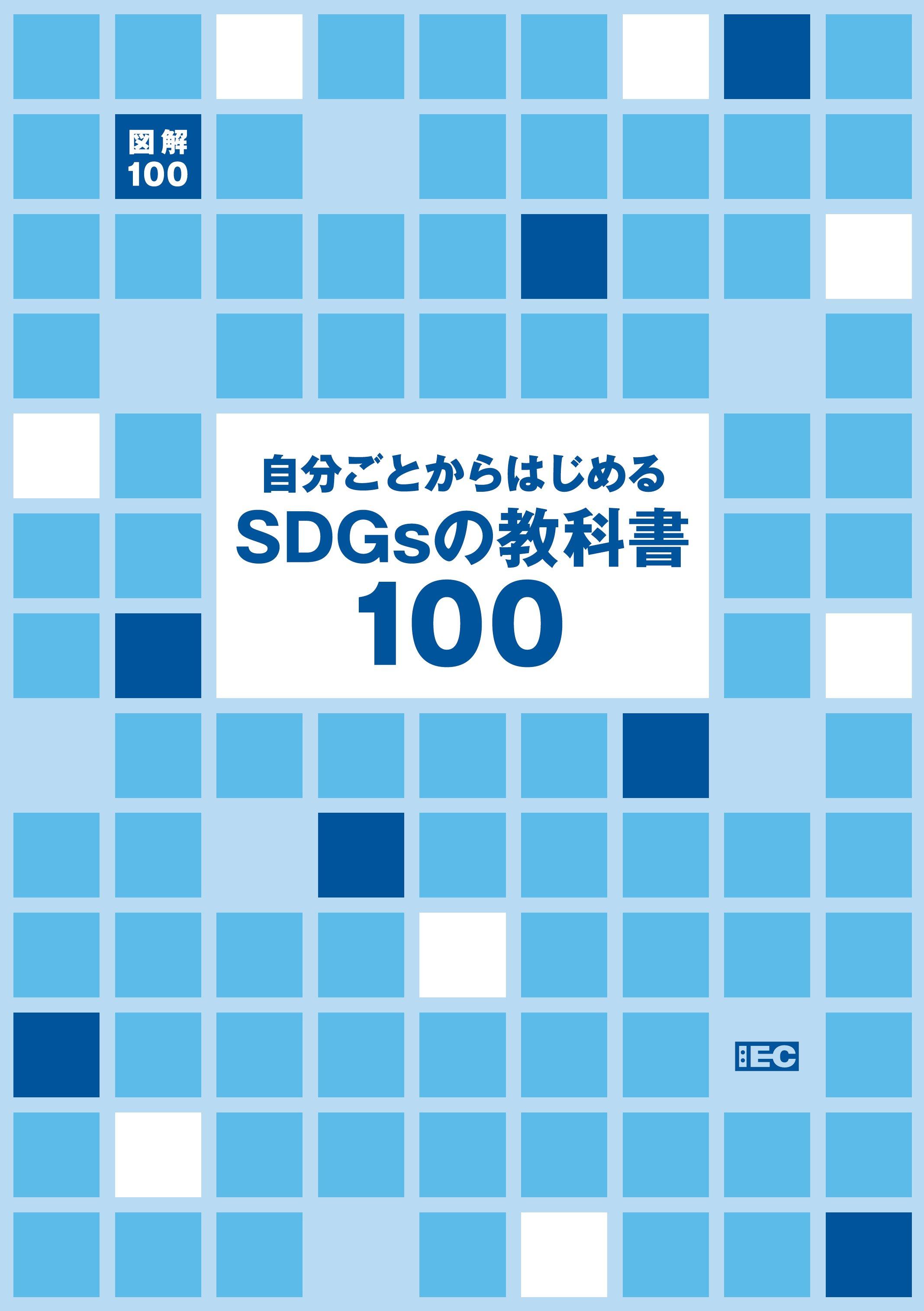 SDGsの教科書100の教材