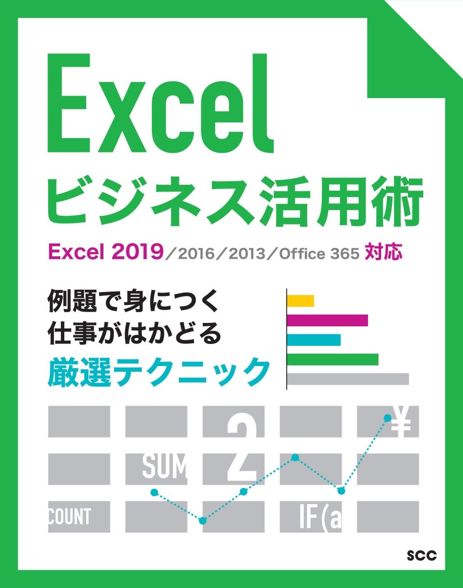 Excelビジネス活用術116のワザの教材