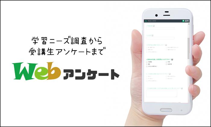 学習ニーズ調査 Webアンケート