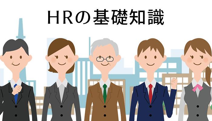 HRの基礎知識